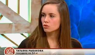 Как похудела Татьяна Рыбакова