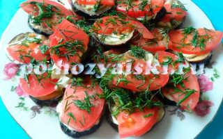 Праздничная закуска из баклажанов с помидорами