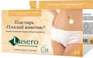 Пластыри для похудения Lusero