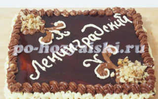Легендарный торт Ленинградский в домашних условиях