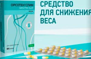 таблетки орсотен для похудения отзывы