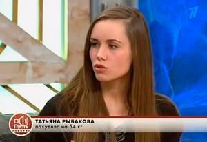 Диета Татьяны Рыбаковой