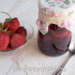 клубничный конфитюр рецепт с фото