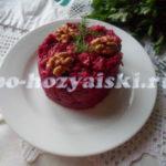 салат из свеклы с грецким орехом